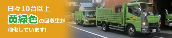 日々10台以上黄緑色の回収車が稼働しています!