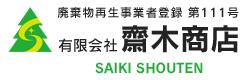 東京都目黒区周辺で、リサイクル 再生資源回収 集団回収の業者をお探しなら株式会社齋木商店。会社案内のページ。